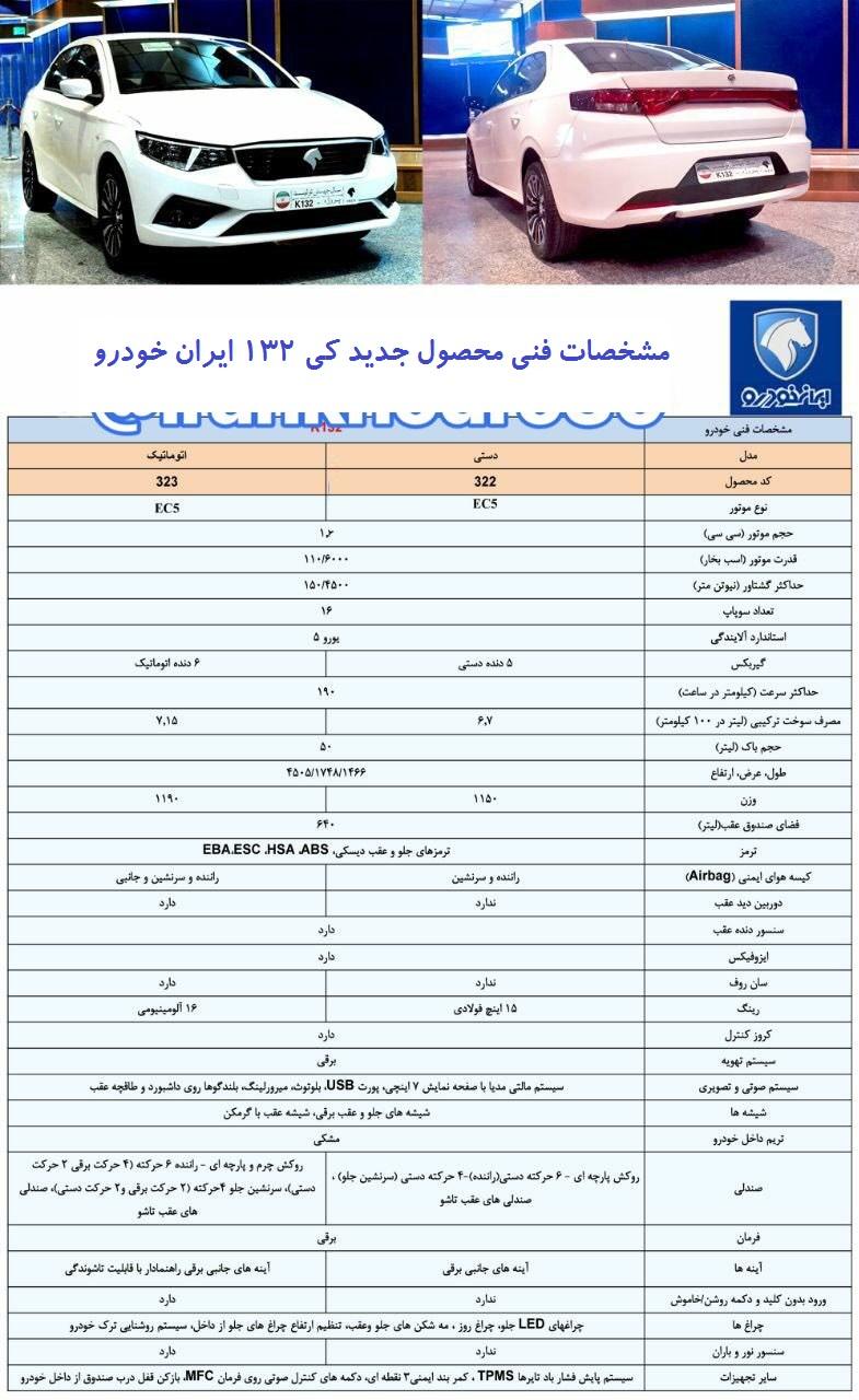 محصول K132 ایران خودرو