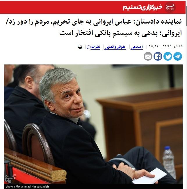 عباس ایروانی