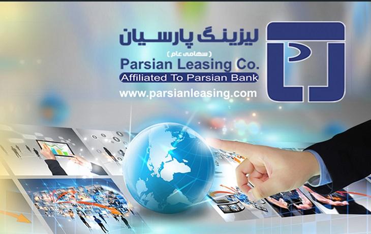 عرضه اولیه سهام شرکت لیزینگ پارسیان (ولپارس) ۱۸ تیر ۹۹