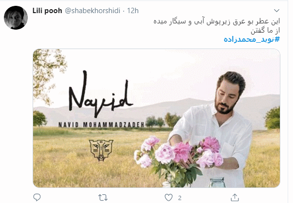 عطر ادکلن نوید محمد زاده