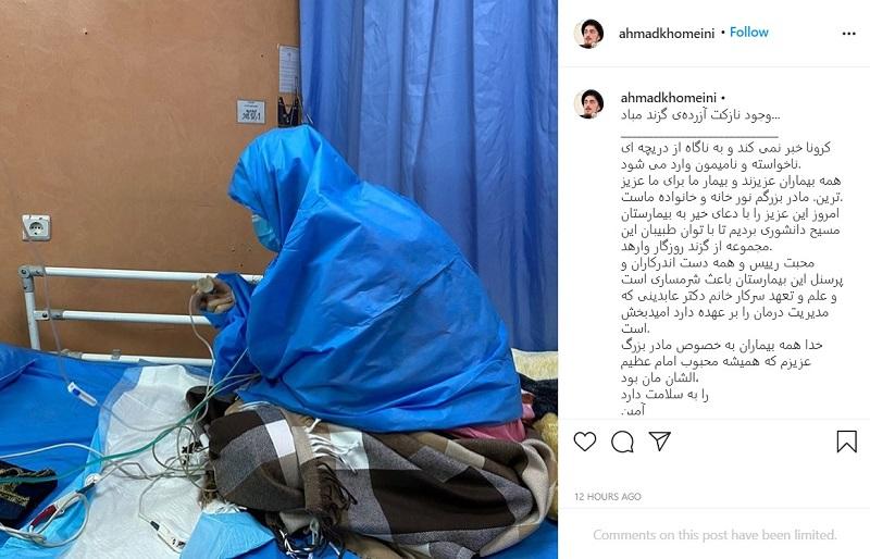 عروس امام خمینی مبتلا به کرونا شد