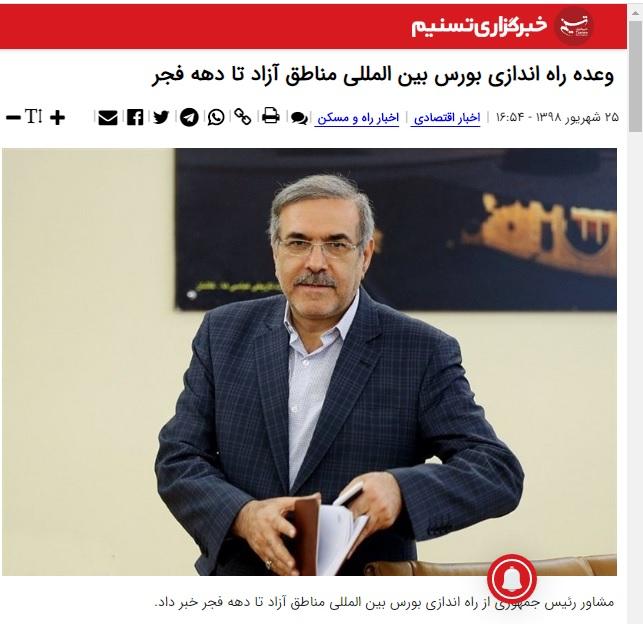 بورس بین المللی ایران