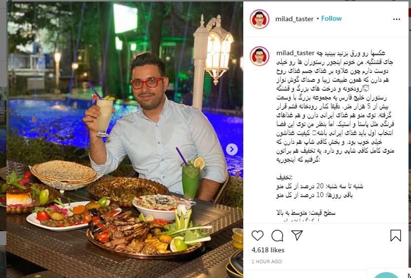 تیسترهای معروف ایران