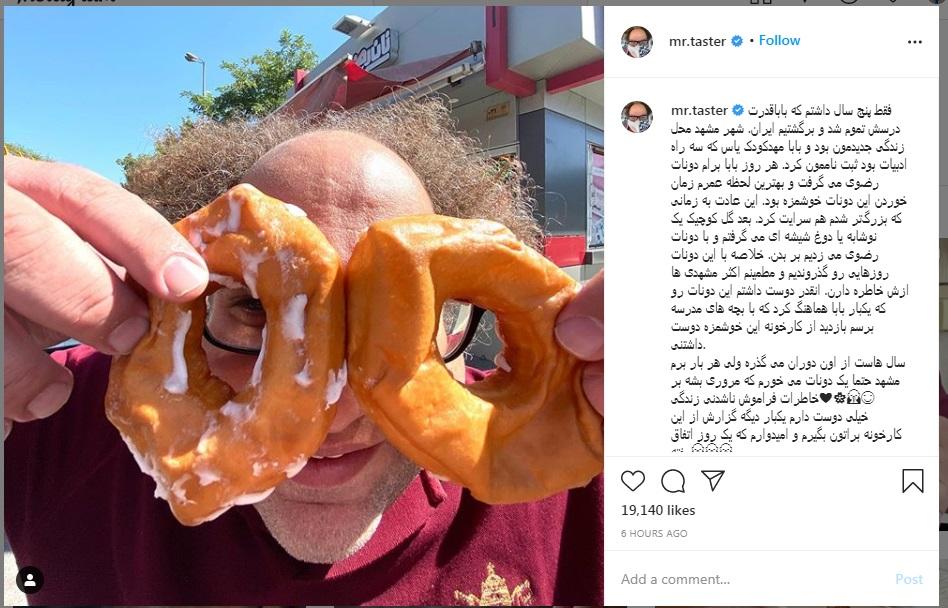 تیسترهای معروف تهران