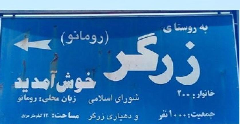 روستایی در قزوین که مردمش به زبان رومانیایی صحبت میکنند