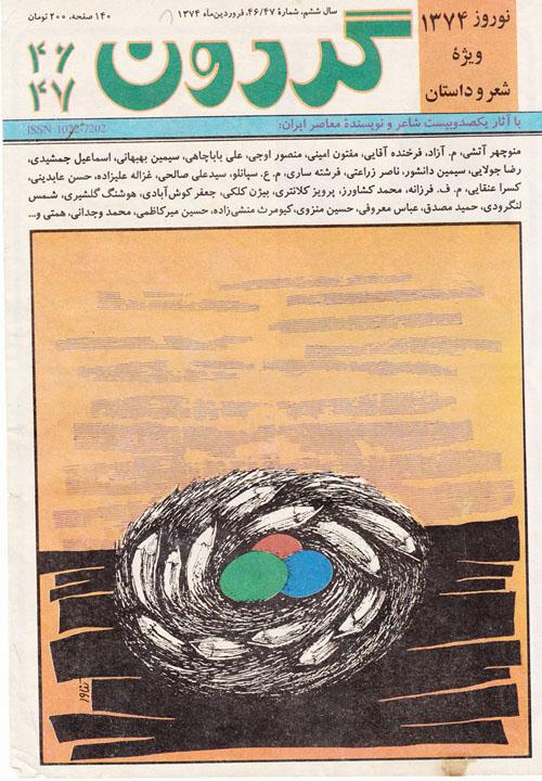 ابتلای عباس معروفی به سرطان