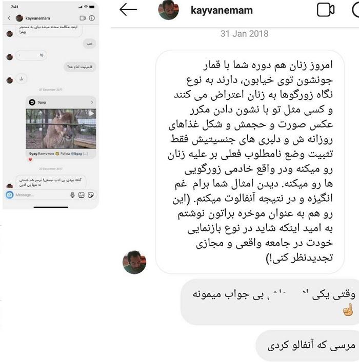کیوان امام وردی