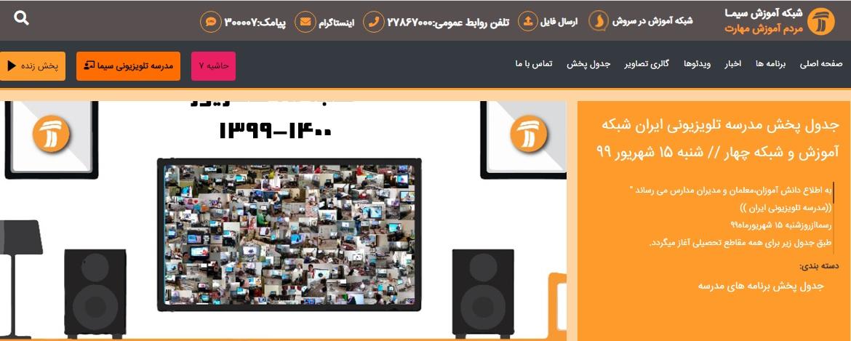 برنامه های درسی مدرسه تلویزیونی ایران