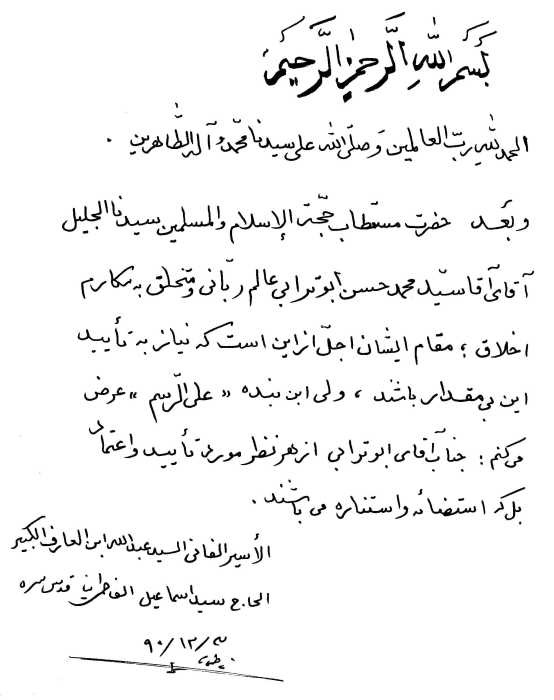 محمد حسین ابوترابی فرد