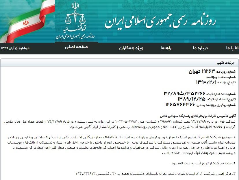 شرکت های سید محمد امامی