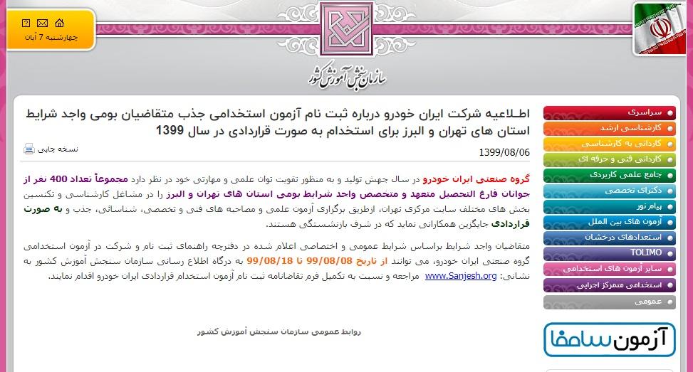 آزمون استخدامی ایران خودرو