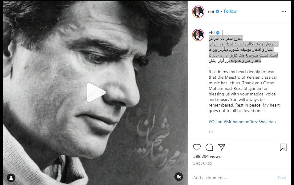 واکنش سلبریتیها به درگذشت خسرو آواز ایران؛ «مرغ سحر» پرواز کرد