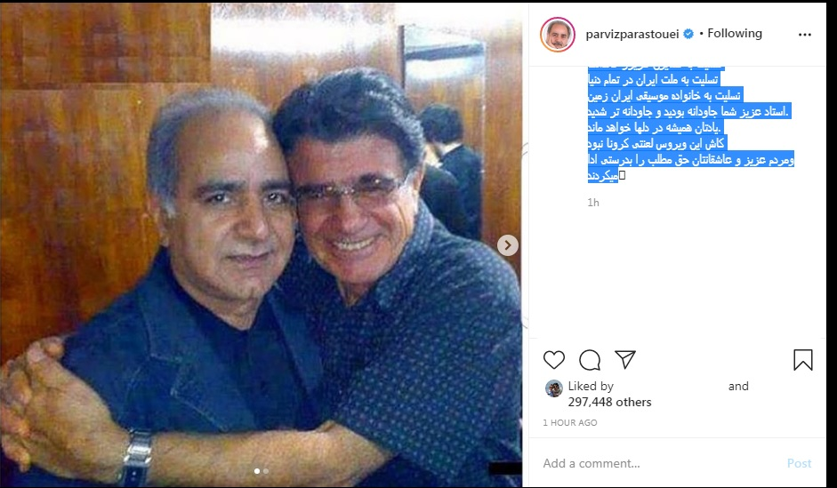 درگذشت محمد رضا شجریان
