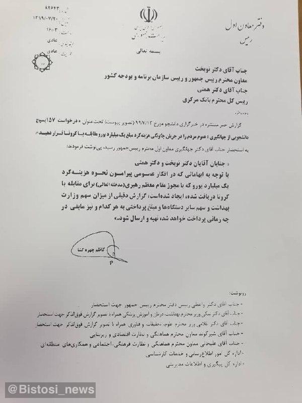 اطلاعیه دانشگاه علوم پزشکی شهید بهشتی درباره دختر حسن روحانی