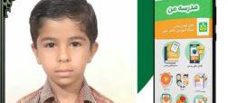 خودکشی دانش آموز ۱۱ ساله بوشهری بخاطر نداشتن نرم افزار «شاد»