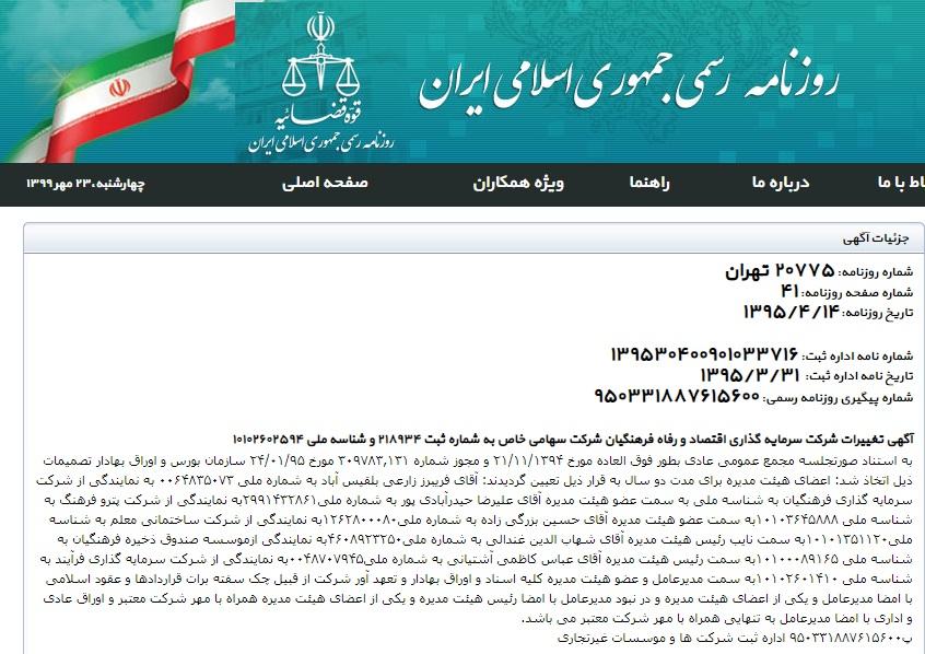 علیرضا حیدرآبادی پور
