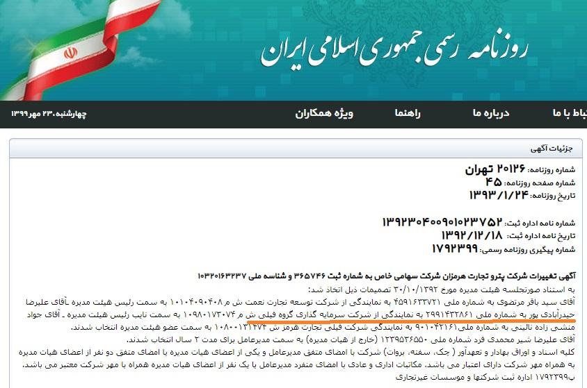 استرداد مجرم بزرگ اقتصادی به کشور: داستان علیرضا حیدرآبادی پور