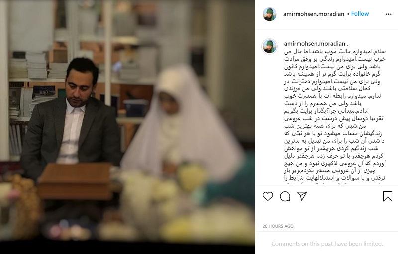 طلاق آناشید حسینی عروس سفیر دانمارک