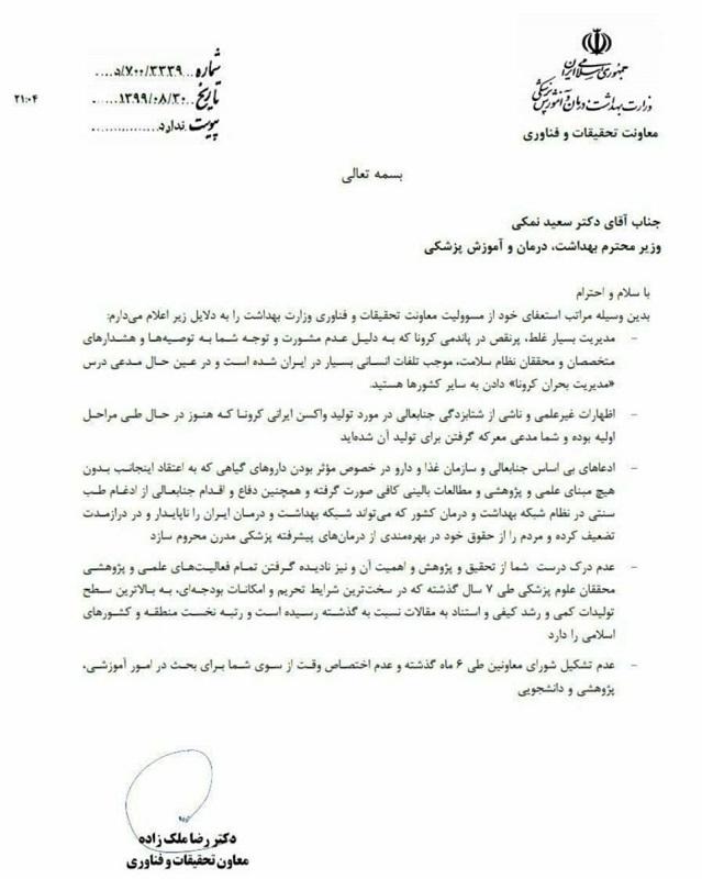 استعفای دکتر رضا ملک زاده