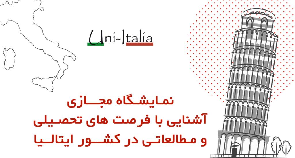 نمایشگاه مجازی آشنایی با فرصت های تحصیلی و مطالعاتی در کشور ایتالیا