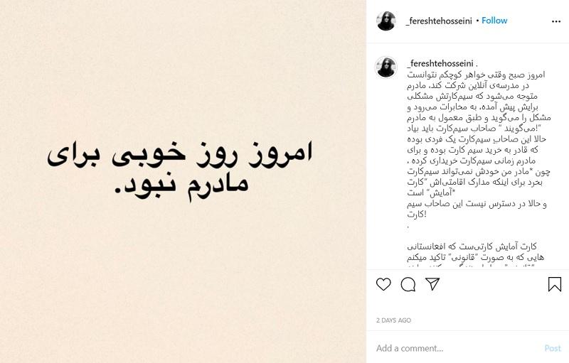 فرشته حسینی وزیر ارتباطات