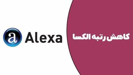 کاهش رتبه الکسا ایران؛ رتبه الکسا چیست ؟