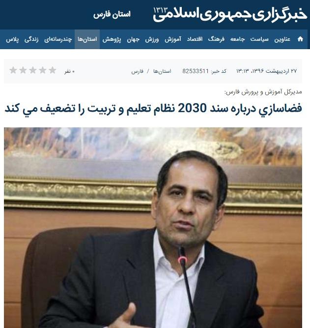 سند جنجالی ۲۰۳۰ چه می گوید؟ دولت موافق و مجلس مخالف