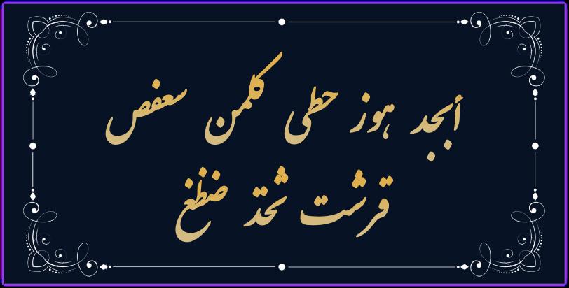 حروف ابجد چه حروفی هستند؟ + روش تبدیل اسم به عدد