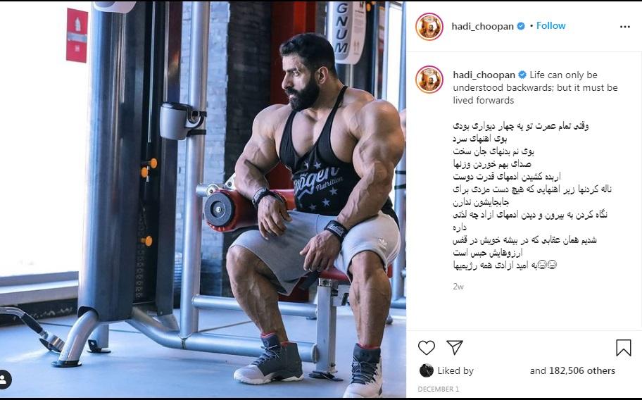 هادی چوپان، مقام چهارم «مستر المپیا» گرفت: داستان «گرگ ایرانی»