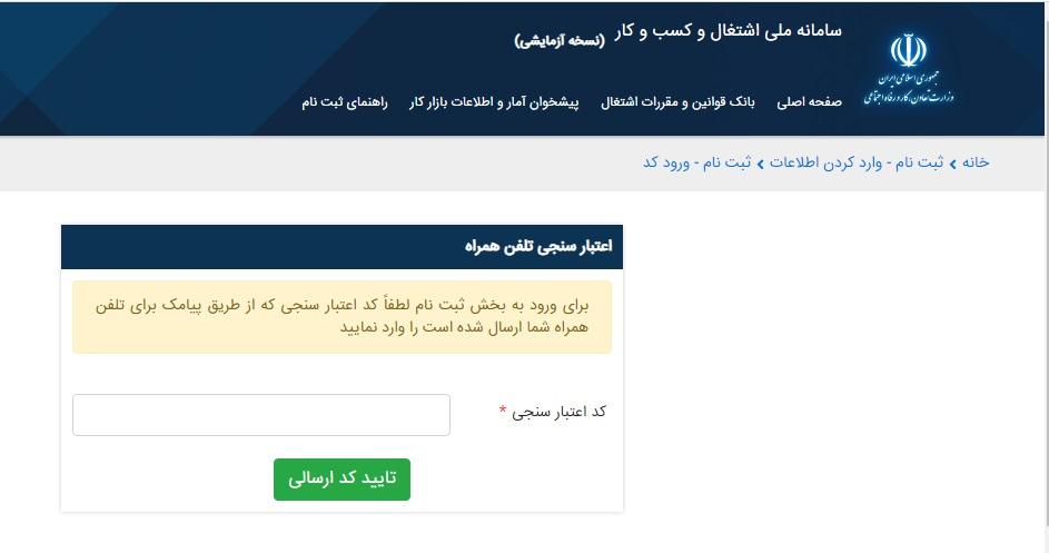 آشنایی با سامانه ملی اشتغال و کسب و کار ایرانیان