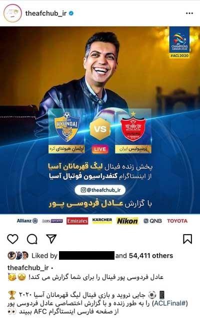 گزارش فردوسی پور فینال لیگ قهرمانان آسیا
