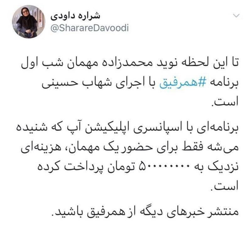برنامه تاک شو همرفیق با اجرای شهاب حسینی و اسپانسری اپلیکیشن آپ ساخته شده و به صورت هفتگی هر پنج شنبه از طریق سرویس نماوا پخش خواهد شد.