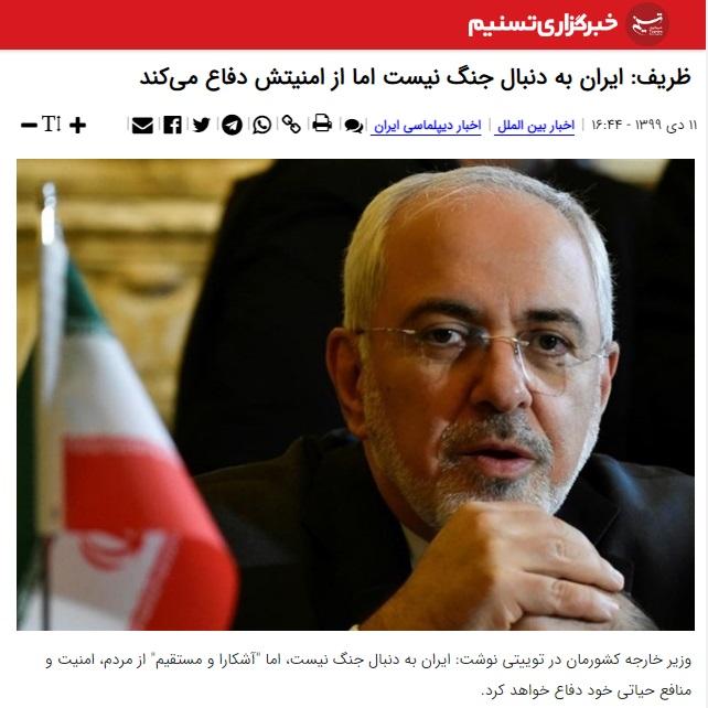 احتمال وقوع جنگ بین ایران و آمریکا