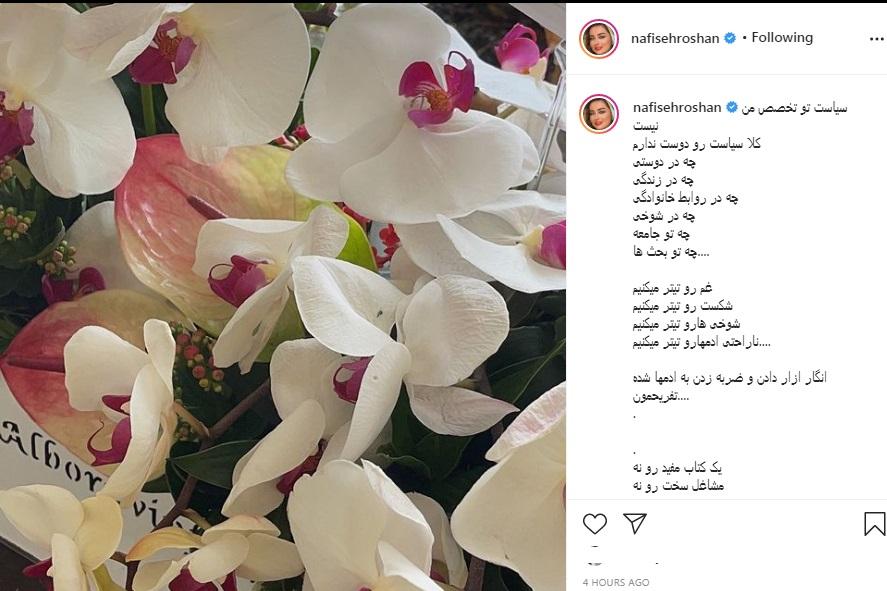 داستان طلاق و بستری شدن نفیسه روشن در بیمارستان تهران