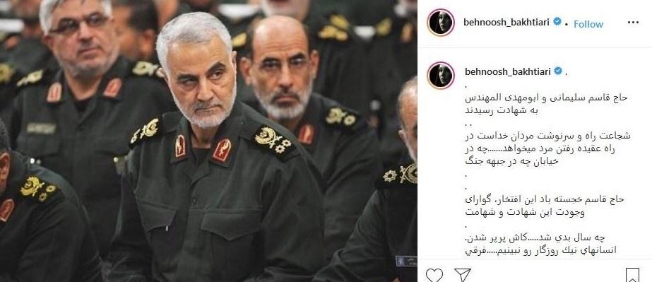 بهنوش بختیاری بازیگر سرشناس سینما و تلویزیون در مصاحبه با این رسانه از فشار برای ممانعت از حمایت از چهره های ملی مانند سردار شهید حاج قاسم سلیمانی گفته است.