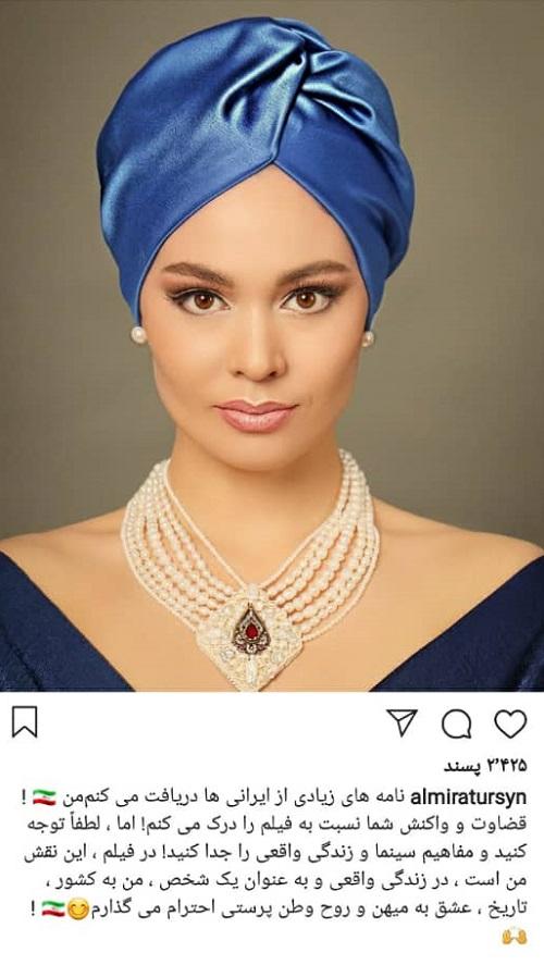 اعتراضات کاربران ایرانی و مراجعه به صفحه اینستاگرامی آلمیرا تورسین بازیگر نقش ملکه تومیریس در این فیلم چنان شدید بوده که اکنون این بازیگر در صفحه خود ناچار به عذرخواهی شده است.