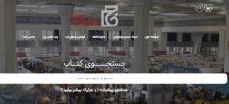 آنچه درباره نمایشگاه مجازی کتاب تهران باید بدانیم