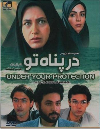 لعیا زنگنه بازیگر سریال در پناه تو مدعی شده که در این فیلم زیبایی چهره پارسا پیروزفر و چادری بودن او دردسرساز بوده است.