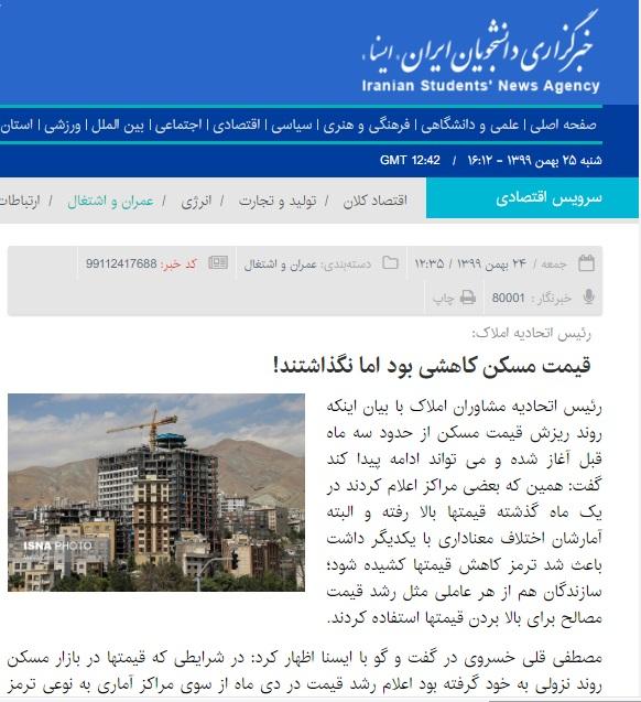 30 - پیش بینی قیمت مسکن در تهران و استان ها در ۱۴۰۰