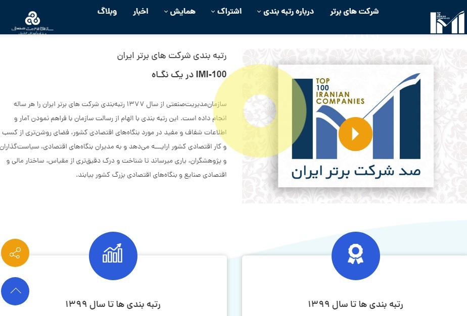 ۱۰۰ شرکت برتر ایران