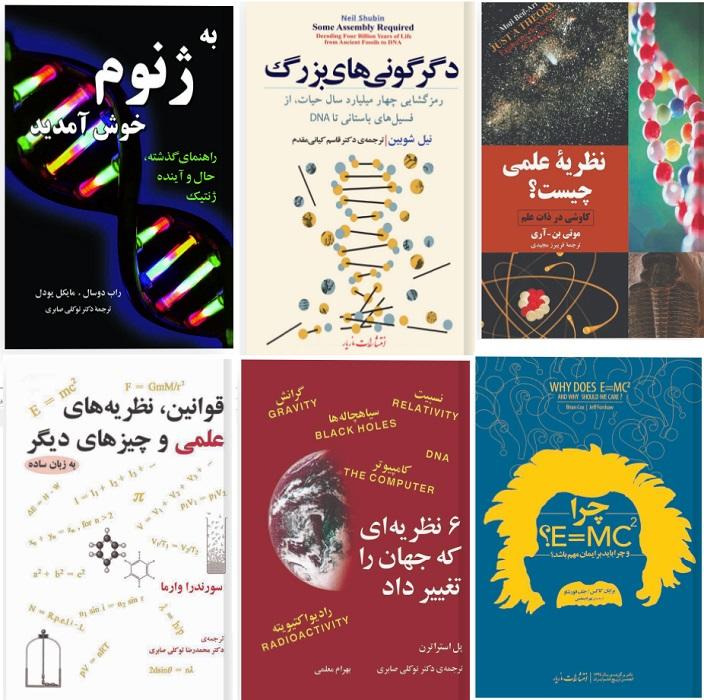 زنگ کتاب: از «ژنوم» تا «۶ نظریهای که جهان را تکان داد»