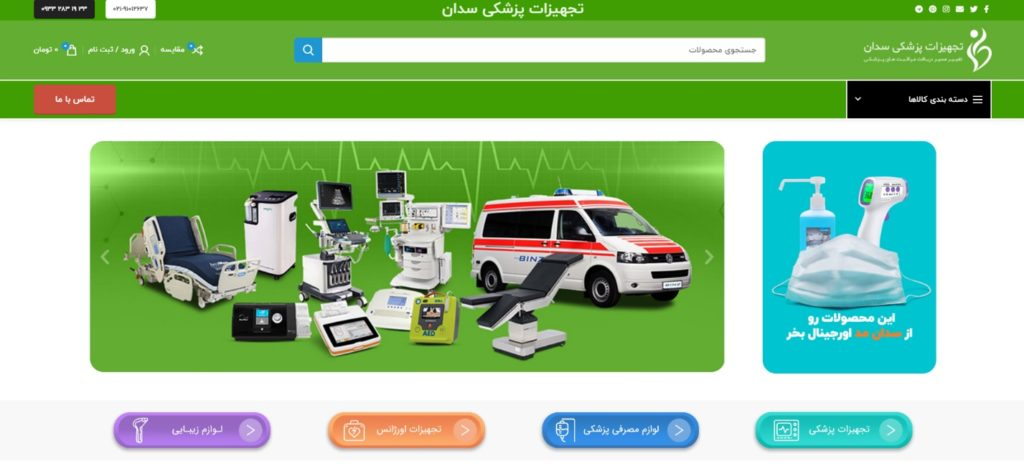 فروشگاه اینترنتی تجهیزات پزشکی