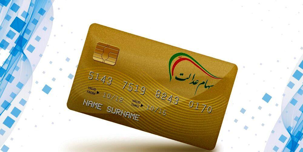 چرا بهتر است کارت اعتباری سهام عدالت را نگیریم؟