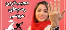 یوتیوب روزیاتو: عجیب ترین رسم و رسومات مراسم ازدواج در دنیا [تماشا کنید]