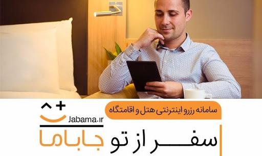جاباما یکی از معتبرترین سامانه های رزرو هتل، اقامتگاه و ویلا است که دسترسی به اقامتگاه های مختلف در سراسر ایران را از طریق رزرو آنلاین برای مسافران فراهم کرده است.