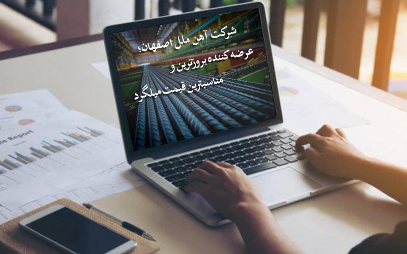 آهن ملل اصفهان؛ مرجعی برای استعلام قیمت و خرید محصولات فولادی