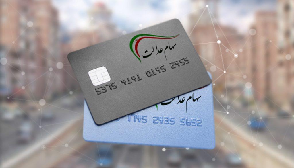 اعلام شرایط دریافت کارت اعتباری سهام عدالت