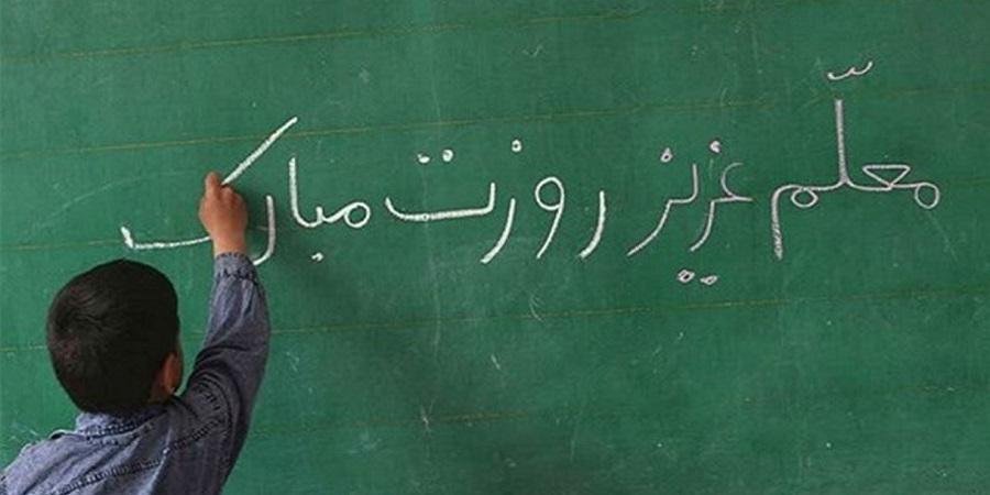چند پیشنهاد هدیه برای روز معلم ۱۴۰۰