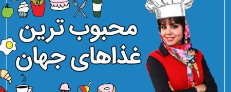یوتیوب روزیاتو: ده تا از خوشمزه ترین غذاهای دنیا [تماشا کنید]