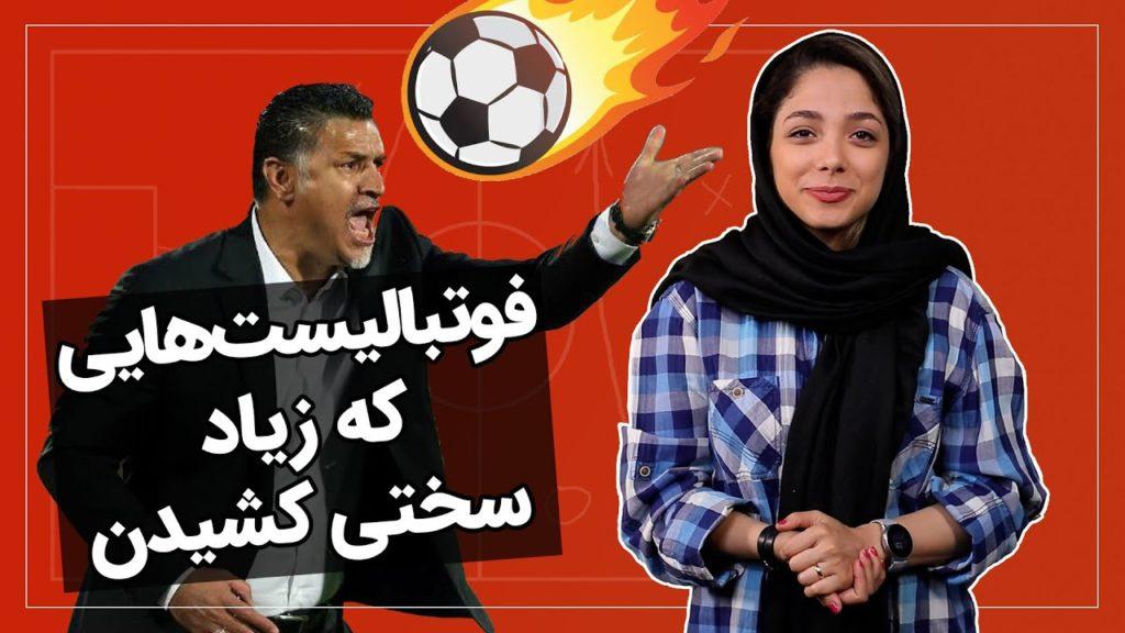 یوتیوب روزیاتو: فوتبالیست های ایرانی که دوران کودکی بسیار سختی داشتند [تماشا کنید]